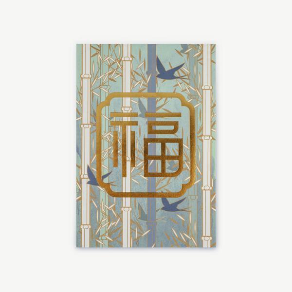 Singapore CNY Decoration - Fu Greeting Card