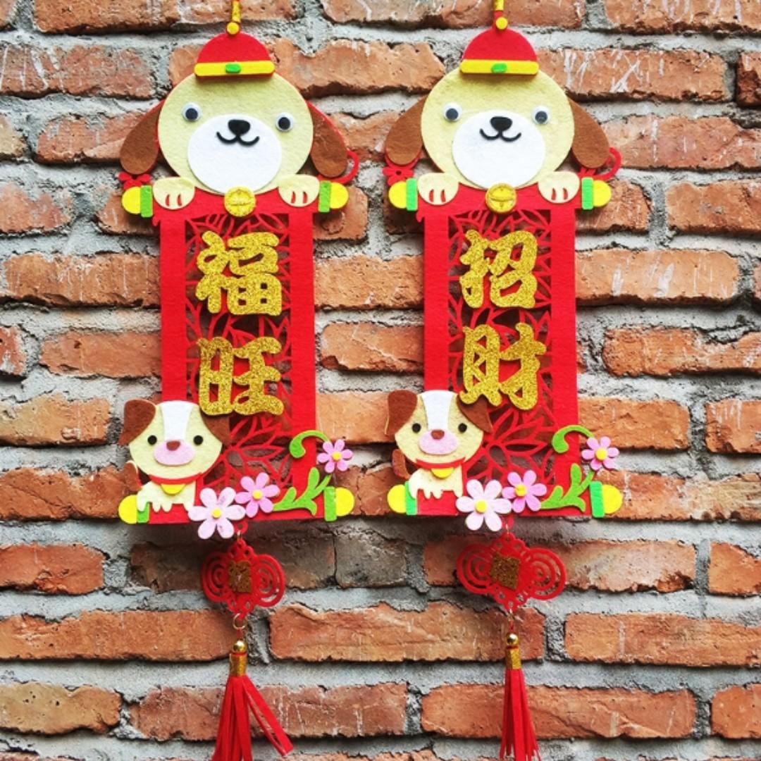 duilian dog cny decor