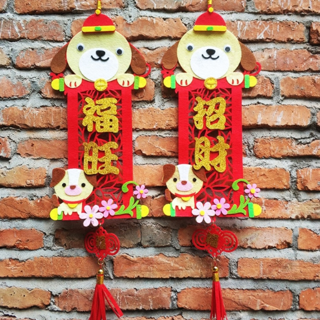 duilian dog cny decor