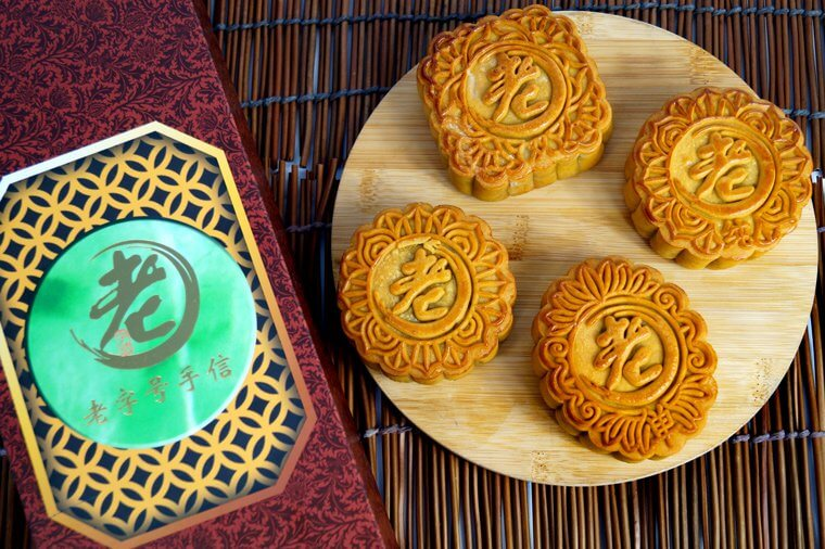 mooncake festival singapore 2018 - lao zi hao traditional mooncakes